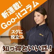 Goo-it!コラム