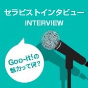 セラピストインタビュー