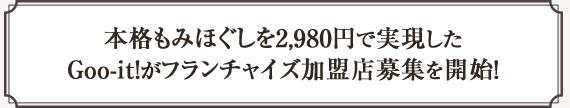 本格もみほぐしを2,980円で実現したGoo-it!がフランチャイズ加盟店募集を開始!