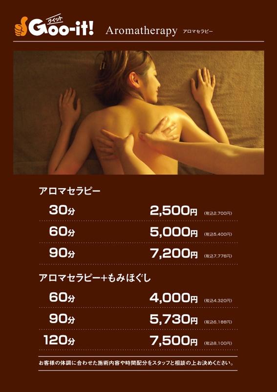 アロマセラピー 価格