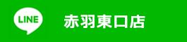 LINE@赤羽東口店