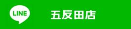 LINE@五反田店
