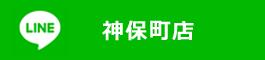LINE@神保町店
