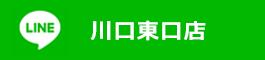 LINE@川口東口店