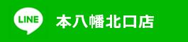LINE@本八幡北口店