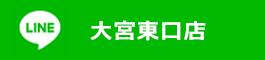 LINE@大宮東口店