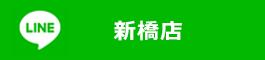 LINE@新橋店