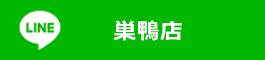 LINE@巣鴨南口店