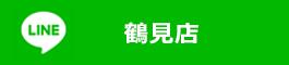 LINE@鶴見店