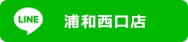 LINE@浦和西口店