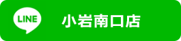 LINE@小岩南口店